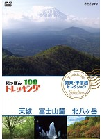 黒川芽以出演:にっぽんトレッキング100