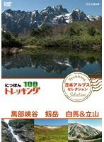 入来茉里出演:にっぽんトレッキング100