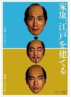 家康、江戸を建てる【優香出演のドラマ・DVD】