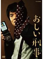 石川恋出演:おしい刑事