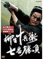 小沢真珠出演:柳生十兵衛