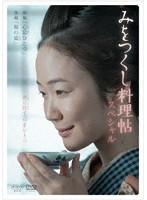 成海璃子出演:みをつくし料理帖スペシャル