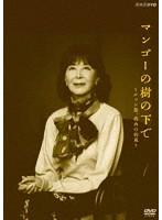 岸惠子出演:マンゴーの樹の下で〜ルソン島、戦火の約束〜