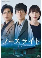 田中麗奈出演:ノースライト