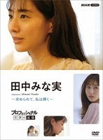 田中みな実出演:プロフェッショナル