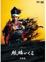 門脇麦出演:大河ドラマ