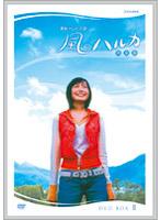 連続テレビ小説 風のハルカ 完全版 DVD-BOX 2