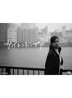 市毛良枝出演:サイレント・プア