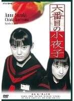 鈴木杏出演:六番目の小夜子
