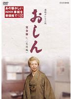 乙羽信子出演:連続テレビ小説