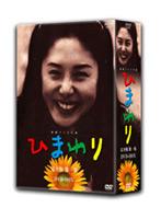 ひまわり 完全版 DVD-BOX 第一集