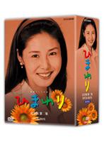 ひまわり 完全版 DVD-BOX 第二集