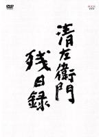 江口ともみ出演:清左衛門残日録