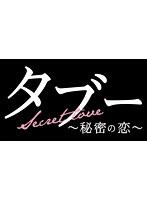 タブー〜秘密の恋〜【かでなれおん出演のドラマ・DVD】