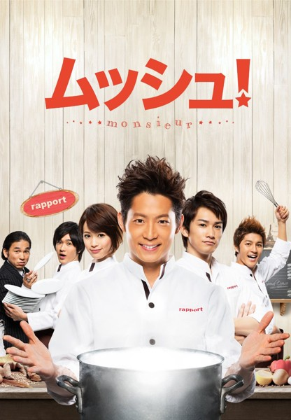 ムッシュ! Blu-ray-BOXコレクターズ・エディション (ブルーレイディスク)