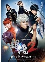 dTVオリジナルドラマ「銀魂2-世にも奇妙な銀魂ちゃん-」【橋本環奈出演のドラマ・DVD】