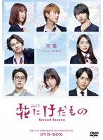 篠田麻里子出演:花にけだもの〜Second
