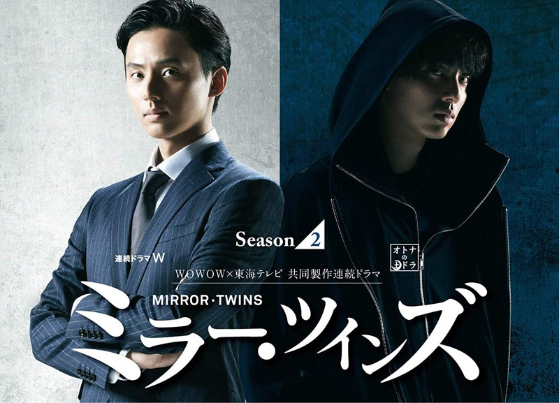 ミラー・ツインズ Season2 DVD-BOX