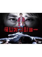 「ミリオンジョー」 DVD BOX
