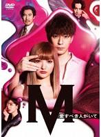 田中道子出演:土曜ナイトドラマ『M