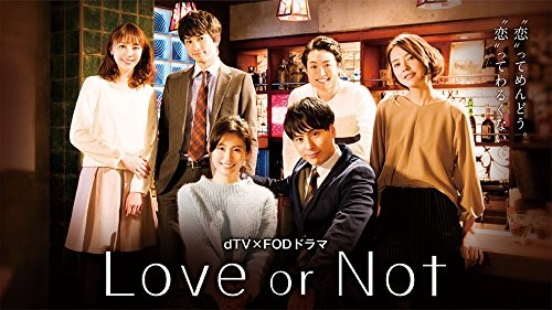 Love or Not BD-BOX (ブルーレイディスク)