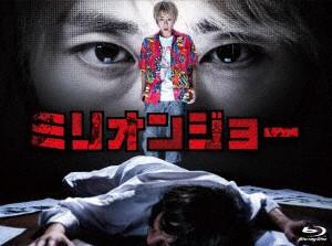 「ミリオンジョー」 Blu-ray BOX (ブルーレイディスク)