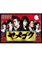 ヤメゴク〜ヤクザやめて頂きます〜DVD-BOX【名取裕子出演のドラマ・DVD】