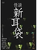 桐谷美鈴出演:怪談新耳袋