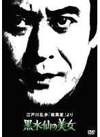 泉じゅん出演:江戸川乱歩「暗黒星」より