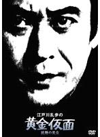 江戸川乱歩の黄金仮面