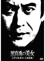 江戸川乱歩の「心理試験」
