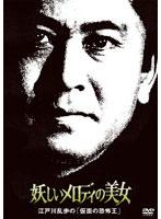 江戸川乱歩の「仮面の恐怖王」