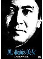 白都真理出演:江戸川乱歩の「凶器」