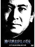高見恭子出演:江戸川乱歩の「押絵と旅する男」