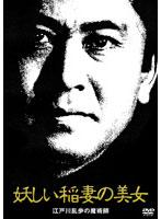 高見恭子出演:江戸川乱歩の「魔術師」