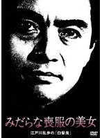 江戸川乱歩の「白髪鬼」 みだらな喪服の美女