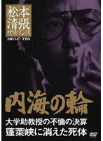 岡まゆみ出演:松本清張サスペンス