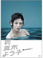 週刊真木よう子 第9話「蝶々のままで」