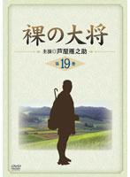 細川ふみえ出演:裸の大将