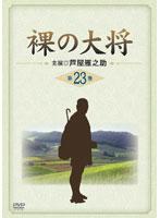 斉藤慶子出演:裸の大将