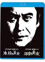 五十嵐めぐみ出演:江戸川乱歩の美女シリーズ(1)◆江戸川乱歩「吸血鬼」より