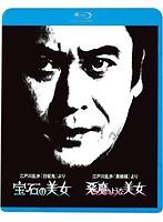 江戸川乱歩の美女シリーズ(4)◆江戸川乱歩「白髪鬼」より