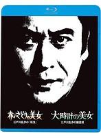 五十嵐めぐみ出演:江戸川乱歩の美女シリーズ(5)◆赤いさそりの美女