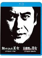 五十嵐めぐみ出演:江戸川乱歩の美女シリーズ(7)◆魅せられた美女
