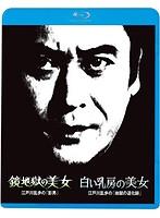 五十嵐めぐみ出演:江戸川乱歩の美女シリーズ(8)◆鏡地獄の美女