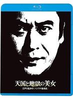 叶和貴子出演:江戸川乱歩の美女シリーズ(9)◆天国と地獄の美女