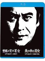 江戸川乱歩の美女シリーズ(12)◆禁断の実の美女