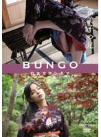 加藤ローサ出演:BUNGO-日本文学シネマ-
