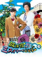 入山法子出演:放課後はミステリーとともに