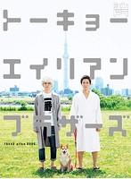 トーキョーエイリアンブラザーズ【大後寿々花出演のドラマ・DVD】